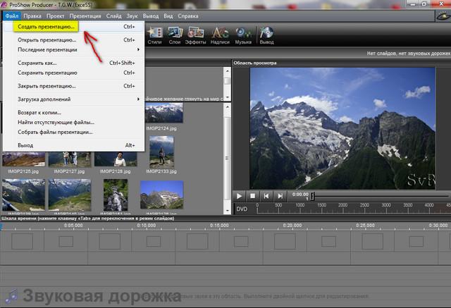 Как сделать фильм из фотографий
