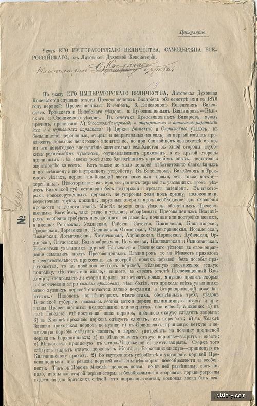 Документ Императора от 1877