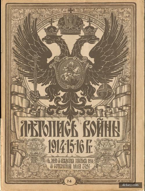 """""""Летопись войны 1914-15-16"""" за 1916"""