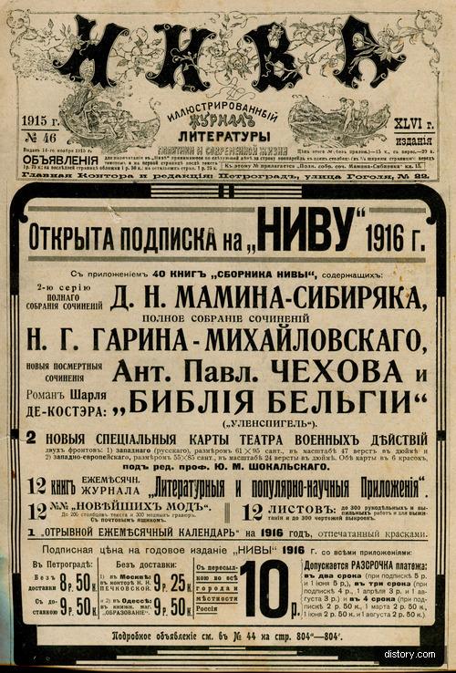 Нива выпуск ноябрь 1915
