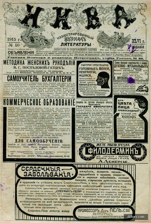 "Журнал ""Нива"" выпуск 1915 года"